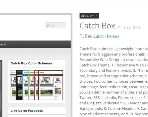 Catch Box