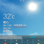 とても暑い