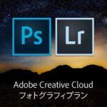 Creative Cloudフォトグラフィプラン