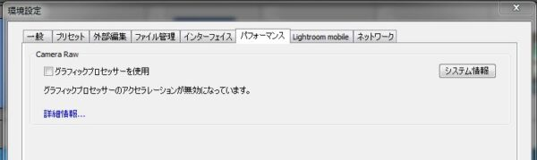 LightroomCC環境設定