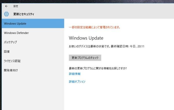 windows10-pro-windows-update