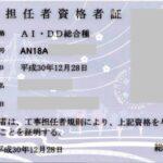 工事担任者資格者証/AI・DD総合種